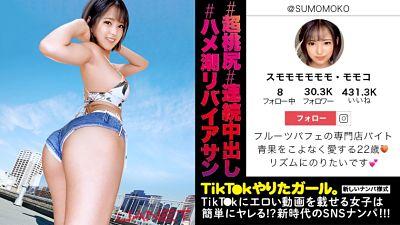 390JNT-007 TikTok にエロい動画を載せる、フルーツパフェ専門店の看板娘をSNSナンパ!