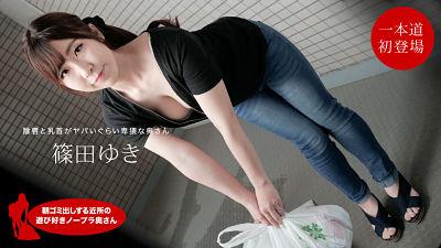 1pondo 111720_001 – Braless Neighbor In The Morning: Yuki Shinoda
