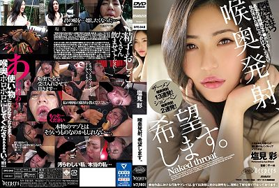 DFE-048 Please Cum In The Back Of My Throat. Aya Shiomi