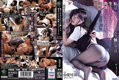 RBD-993 My Body Is Unable To Survive Unless I Have Sex With This Man A Plain … Kana Yume