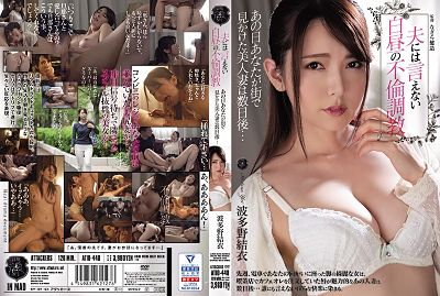ATID-448 Secret Mid-Day Adultery Training She Can't Reveal To Her Husband: … Yui Hatano