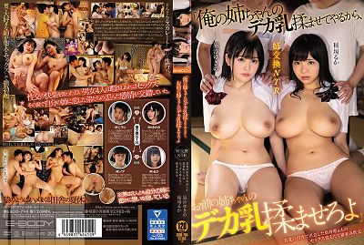 "EBOD-794 Swapping Stepsisters – ""I'll Let You Grope My Stepsister's Big Tits If You Do …"