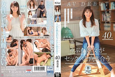 KIRE-021 A Naive Mature Woman Faces The Subject Of Sex, Head On A Pure And Elegant …