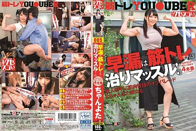 "KUSE-005 ""Premature Ejaculation Can Be Fixed Through Strength Training!"" Serious Sex …"
