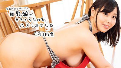 Heyzo 2445 – Busty Housekeeper With No Underwear Cleans My Dick – Momoka Ogawa