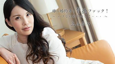 Heyzo 2449 – My Sister's Fiance – Please Forgive Me For My Betrayal – Nana Kamiyama