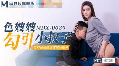 MDX-0029 色嫂嫂勾引小叔子-张芸熙