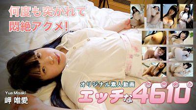 H4610 gol200 – Yua Misaki 21years old