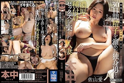 HND-940 Because Her Husband Was Shooting Blanks, This Married Woman … Ai Sayama