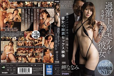 IPX-601 My Girlfriend Is A Smoking Hot Lingerie Model – Corrupted By … Nanami Misaki