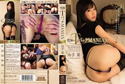PGD-696 Shiori Yamate Uncensored Leaked