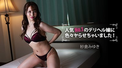 Heyzo 2473 – Top-End Call Girl Requested To Serve Various Things – Miyuki Sakura