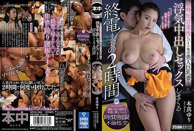 HND-968 2 Hours Before The Last Train Having Adulterous Raw Sex With … Yuri Honma