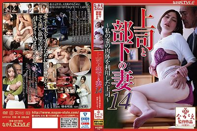 NSPS-978 The Boss And His Wife Underling 14 – My Boss Took Advantage … Saryu Usui