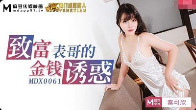 MDX-0061高潮不止的骚气表妹-秦可欣