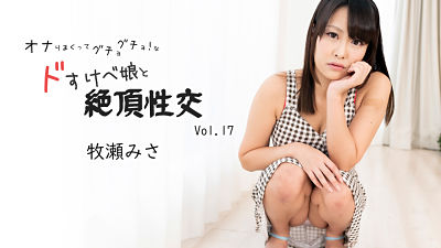 Heyzo 2496 – Orgasms With A Horny Pussy Girl Vol.17 – Misa Makise