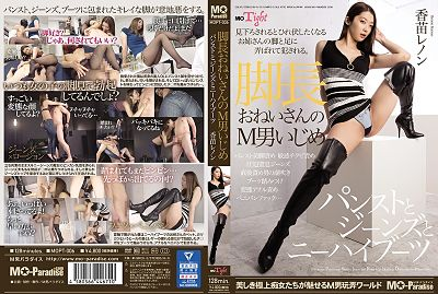 MOPT-006 Long-Legged Stunner Teases Male Subs In Her Pantyhose, Jeans, … Renon Kanae