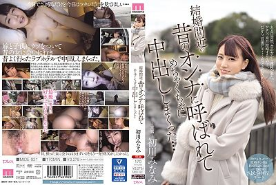 MIDE-931 My Ex Was About To Get Married, So She Got In Touch And We … Minami Hatsukawa