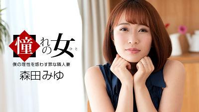 1pondo 061921_001 – Longing Woman: Miyu Morita