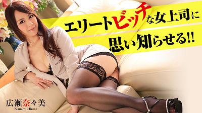 Heyzo 0865 – My Elite Bitch Boss – Nanami Hirose