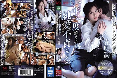 MVSD-470 Passionate And Pure Adulterous Sex Only One Time A Year! The Writer … Jun Harumi