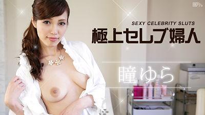 Caribbeancom 041415-852 – Yura Hitomi 極上セレブ婦人 Vol.8