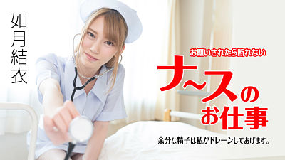 Caribbeancom 071621-001 – The most important duty of nurse is helping patients ejaculate