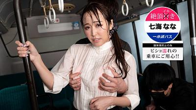 1pondo 072421_001 – Ecstasy bus: Nana Nanami