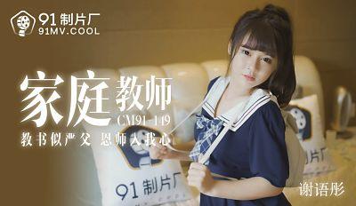 果冻传媒91CM-149家教老师 -谢语彤
