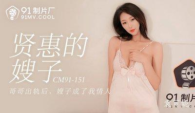 果冻传媒91CM-151贤惠的嫂子-袁可妮