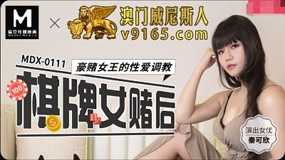 MDX-0111棋牌女赌后-秦可欣