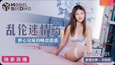 MSD001 乱伦迷情药-刘依依