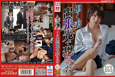 NSFS-011 The Working Wife: Frolic And Detour On A Business Trip. Rin Kira.