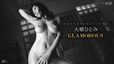 1pondo 041317_511 – Glamorous Hitomi Oohashi グラマラス 大橋ひとみ