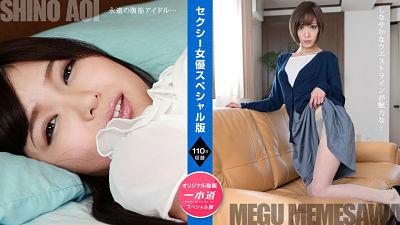 1pondo 080521_001 – Shino Aoi Megu Memesawa : Sexy Actress Special Edition