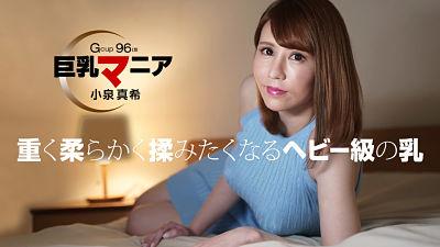 1pondo 82821_001 – Big Tits Mania: Maki Koizumi