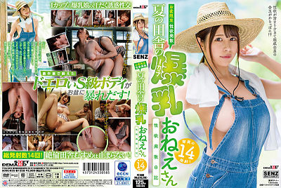 SDDE-655 [Obon Special Sex] Summer In Countryside With Bombshell Lady