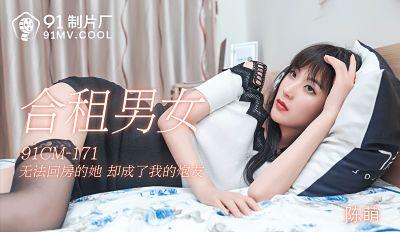 果冻传媒91CM-171合租男女-陈萌