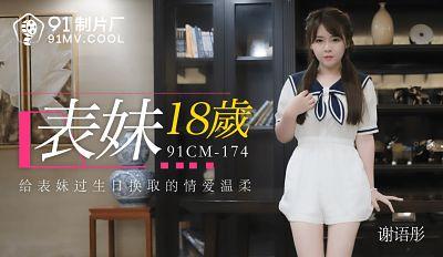 果冻传媒91CM-174表妹18岁-谢语彤
