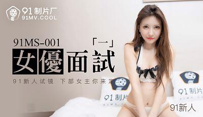 果冻传媒91MS-001女优面试