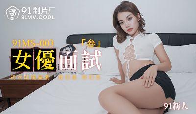 果冻传媒91MS-003女优面试三