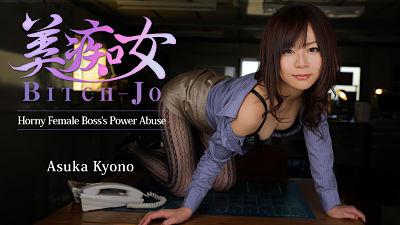 Heyzo 0852 – Bitch-jo -Horny Female Boss's Power Abuse – Asuka Kyono