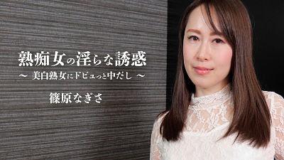 Heyzo 2579 – Nympho MILF's Seduction -Making Porcelain Skin MILF Creampie – Nagisa Shinohara