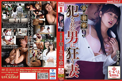 NSFS-015 The Sex, No. 9: The Wife With A Mania For The Guy That Fucks Her. Rika Aimi.