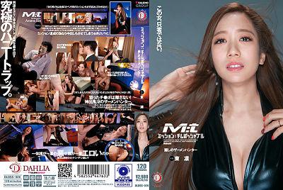 DLDSS-026 Mission: Cumpossible The Soothing Semen Hunter Rin Azuma