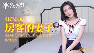 果冻传媒91CM-183房客的妻子-杨思敏