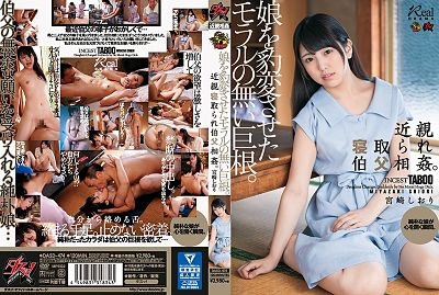 DASD-474 I****tuous Cuckolding With An Uncle. The Immoral Dick That Changed My Daughter. Kuraki Shiori