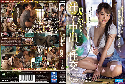 IPX-727 Sweaty Creampie Sex At The End Of Summer My Step Cousin Had Become … Tsubasa Amami